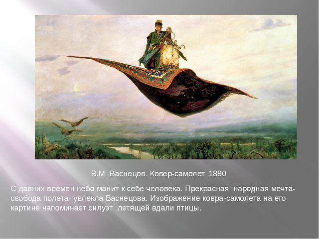 В.М. Васнецов. Ковер-самолет. 1880 С давних времен небо манит к себе человека...