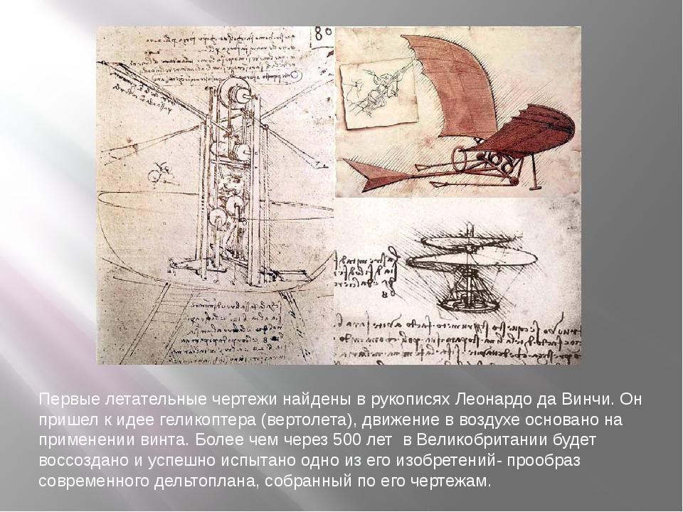 Первые летательные чертежи найдены в рукописях Леонардо да Винчи. Он пришел к...