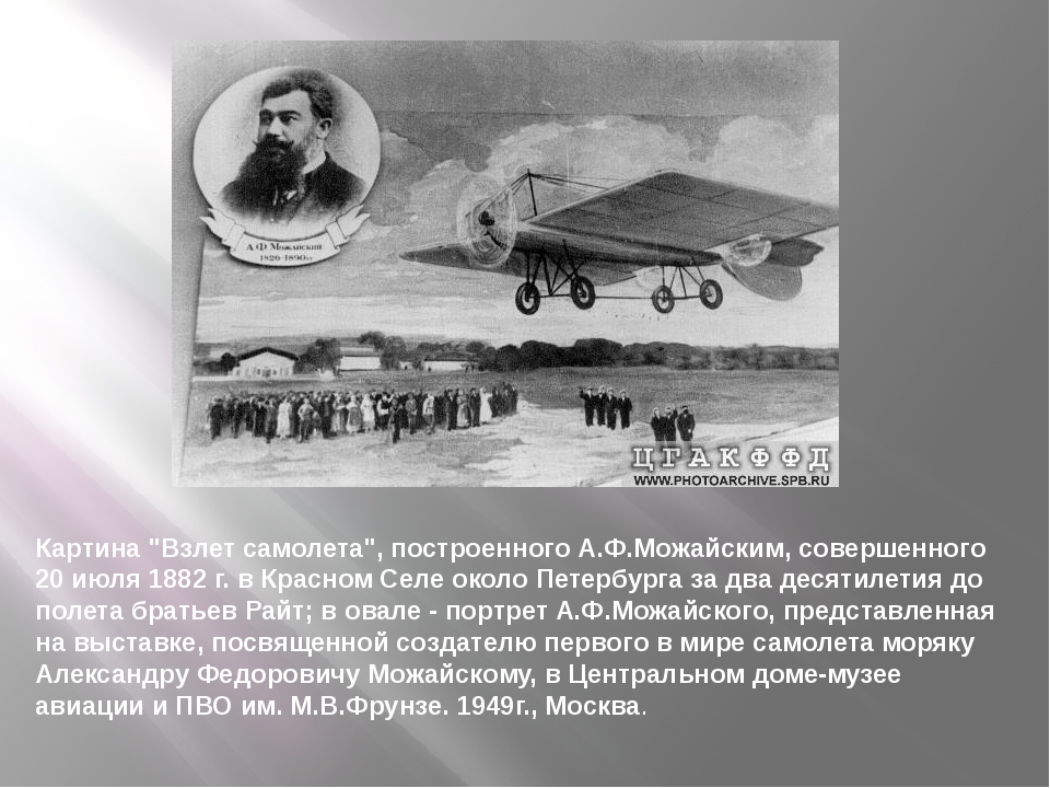 """Картина """"Взлет самолета"""", построенного А.Ф.Можайским, совершенного 20 июля 18..."""