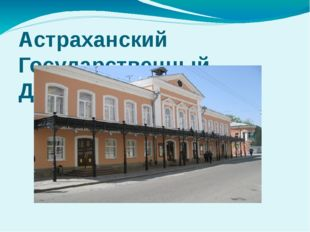 Астраханский Государственный Драматический Театр