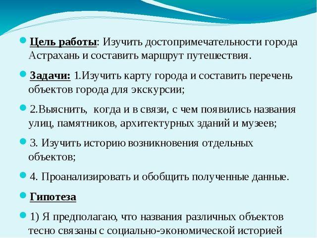 Цель работы: Изучить достопримечательности города Астрахань и составить марш...