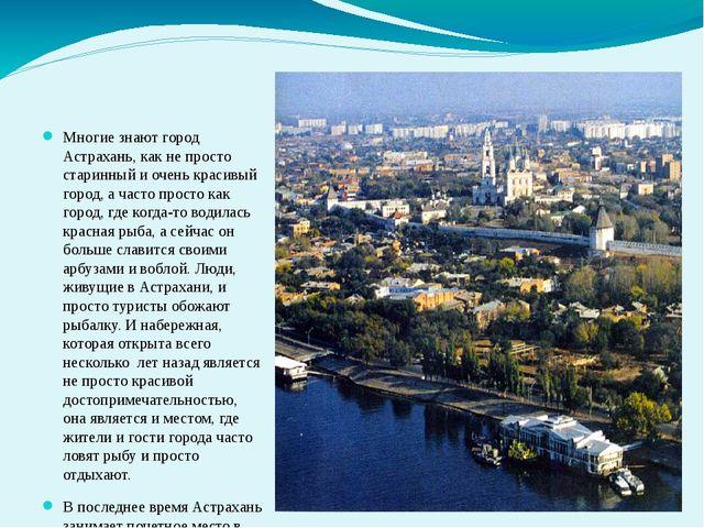 Многие знают город Астрахань, как не просто старинный и очень красивый город...
