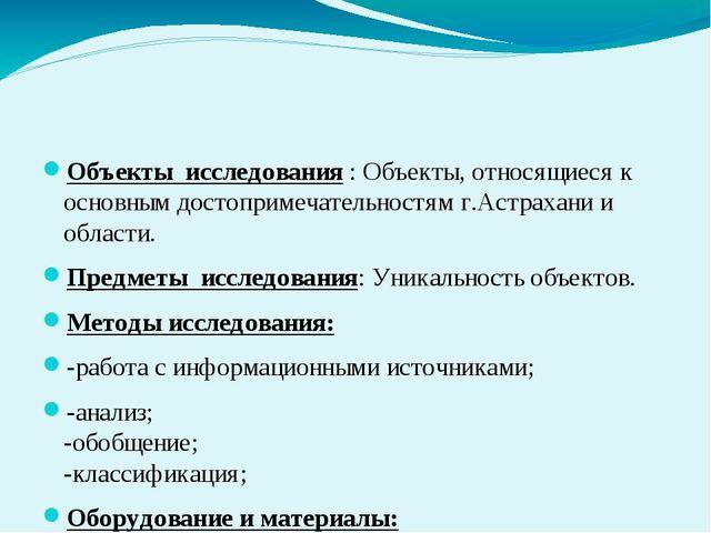 Объекты исследования: Объекты, относящиеся к основным достопримечательностя...