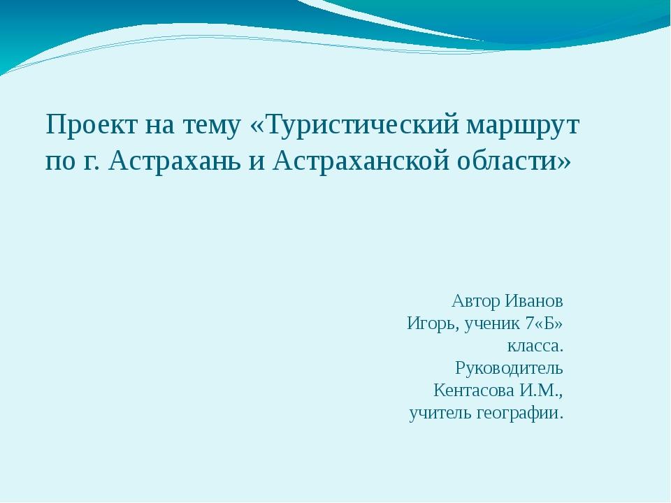 Проект на тему «Туристический маршрут по г. Астрахань и Астраханской области»...