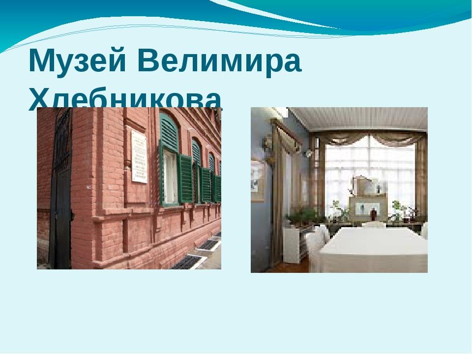 Музей Велимира Хлебникова