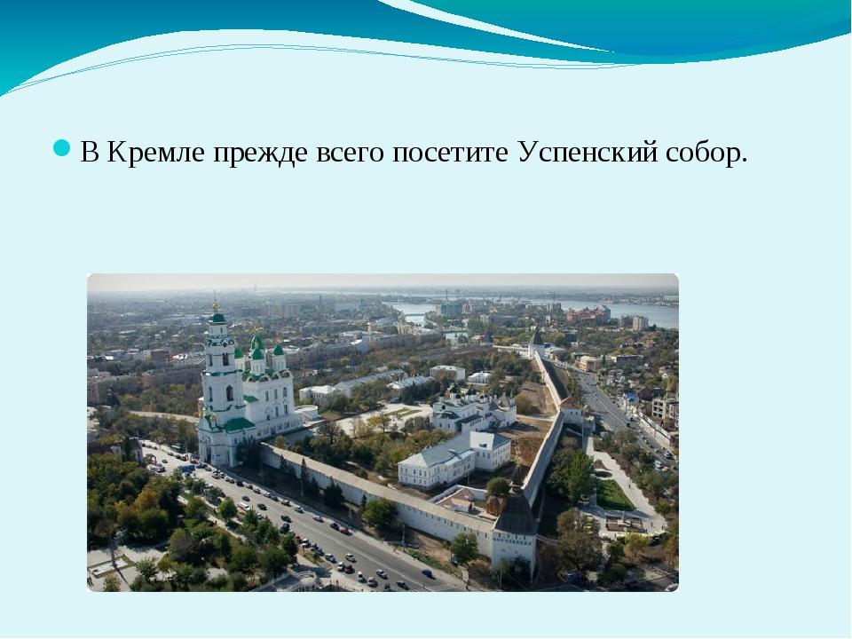 В Кремле прежде всего посетитеУспенский собор.