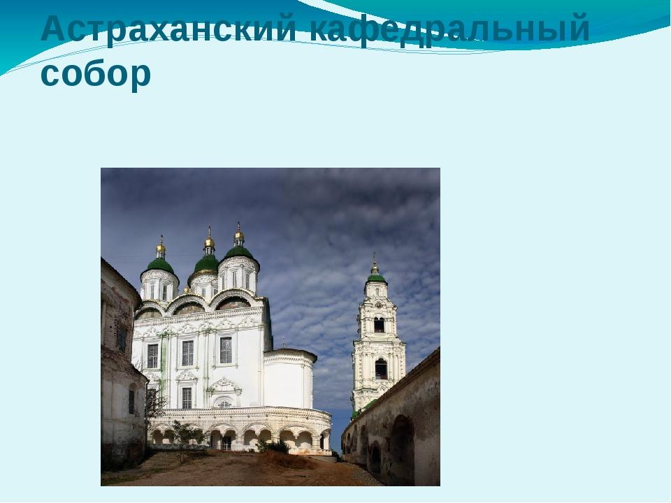 Астраханский кафедральный собор