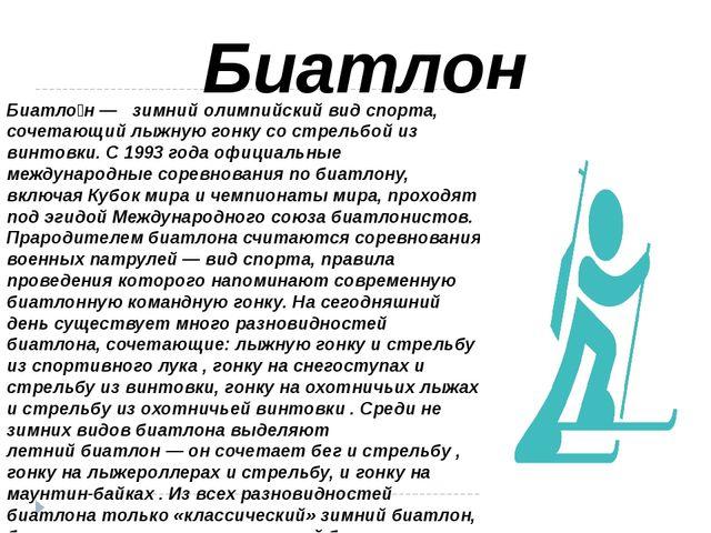 Биатлон Биатло́н— зимнийолимпийский вид спорта, сочетающий лыжную гонку с...