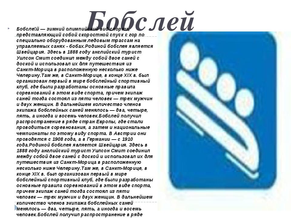 Бобслей Бобсле́й— зимний олимпийский вид спорта, представляющий собой скорос...