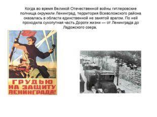 Когда во время Великой Отечественной войны гитлеровские полчища окружили Лени