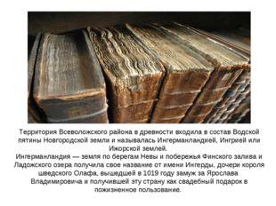 Территория Всеволожского района в древности входила в состав Водской пятины Н