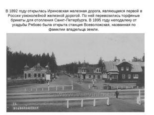 В 1892 году открылась Ириновская железная дорога, являющаяся первой в России