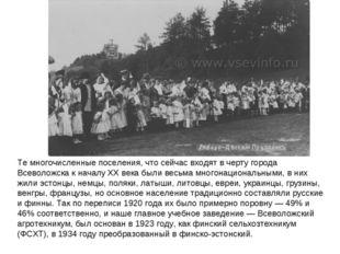 Те многочисленные поселения, что сейчас входят в черту города Всеволожска к н