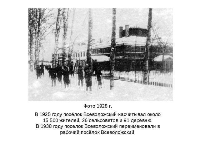 В 1925 году посёлок Всеволожский насчитывал около 15 500 жителей, 26 сельсов...