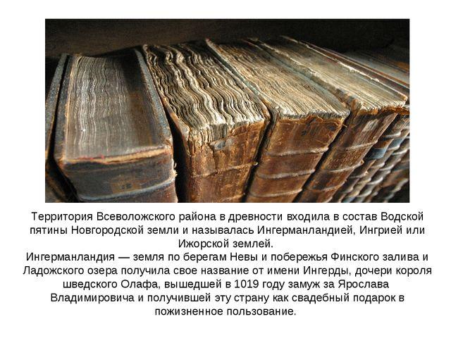 Территория Всеволожского района в древности входила в состав Водской пятины Н...