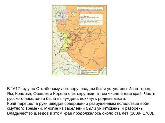 В 1617 году по Столбовому договору шведам были уступлены Иван-город, Ям, Копо...