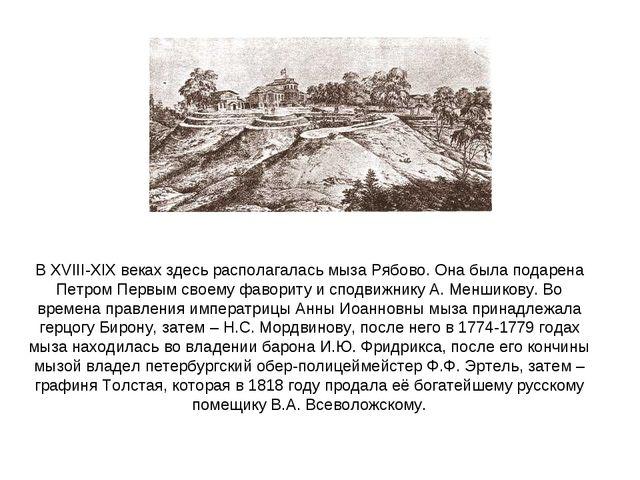 В XVIII-XIX веках здесь располагалась мыза Рябово. Она была подарена Петром П...