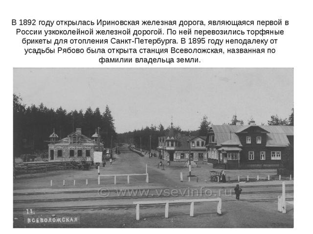 В 1892 году открылась Ириновская железная дорога, являющаяся первой в России...