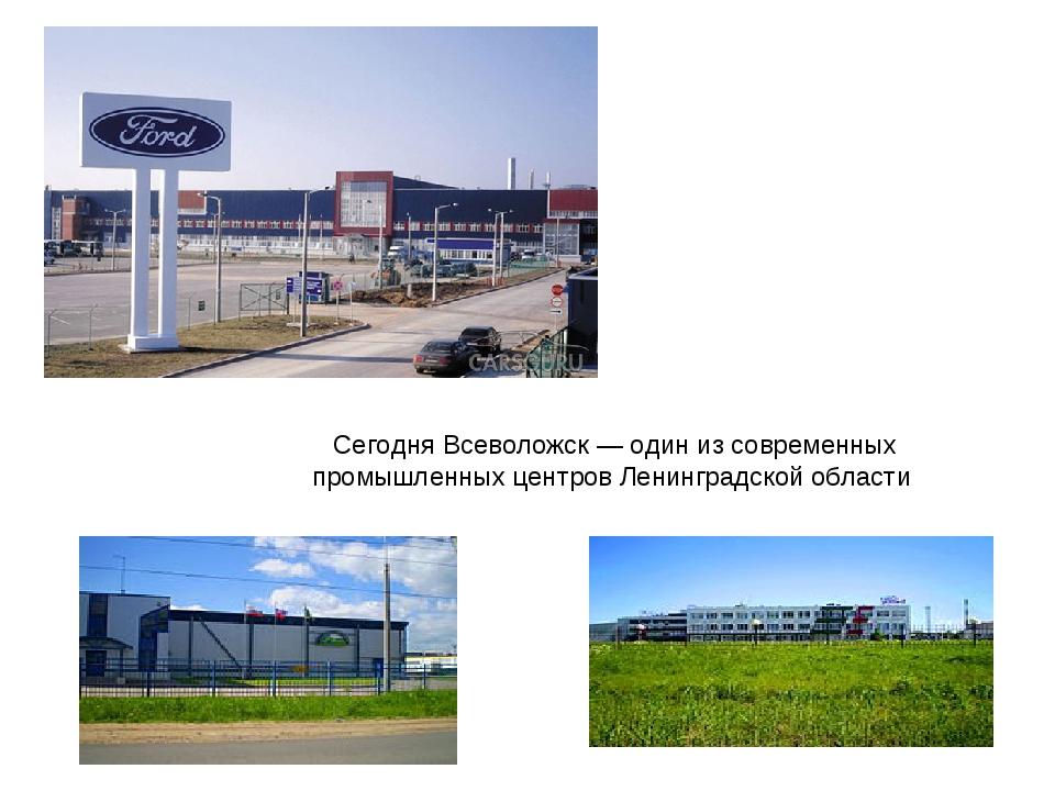Сегодня Всеволожск— один из современных промышленных центров Ленинградской о...