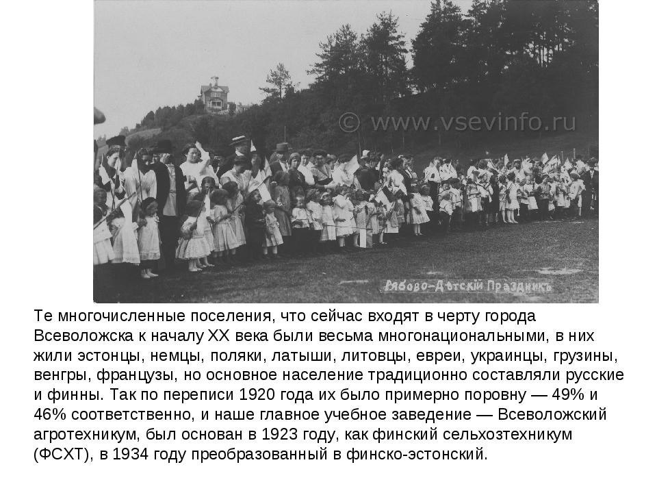 Те многочисленные поселения, что сейчас входят в черту города Всеволожска к н...