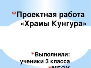 Выполнили: ученики 3 класса МБОУ «Начальная школа – детский сад №6» Руководит