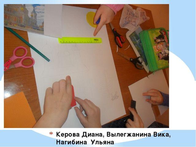 Керова Диана, Вылегжанина Вика, Нагибина Ульяна