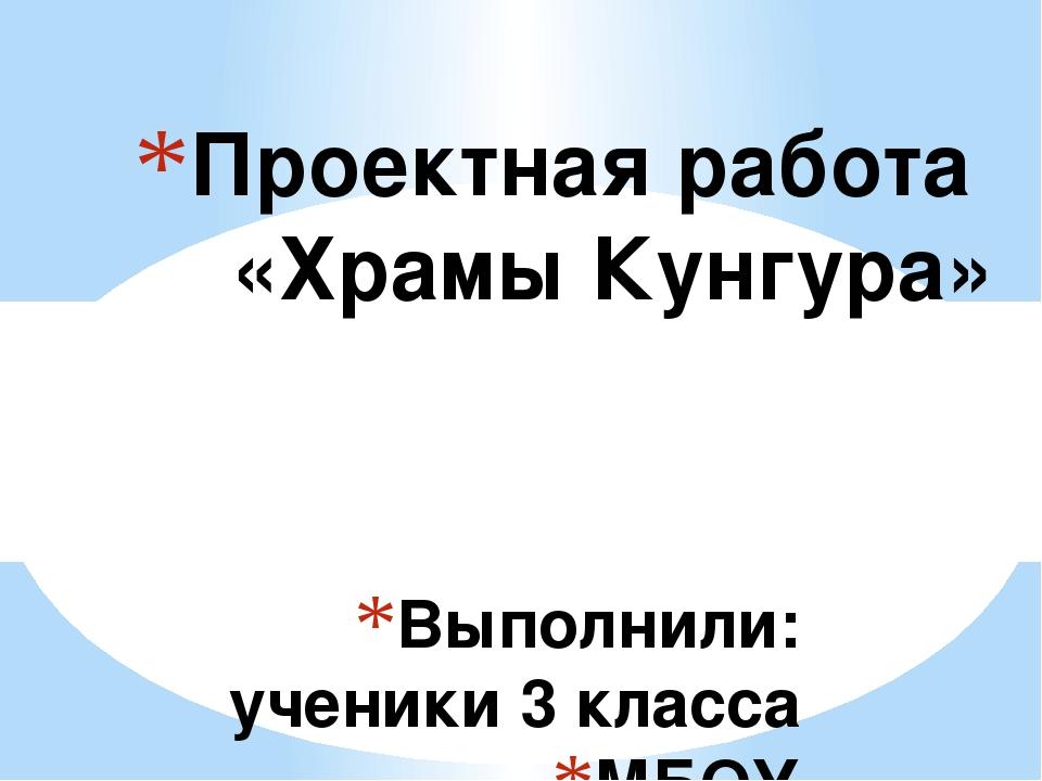 Выполнили: ученики 3 класса МБОУ «Начальная школа – детский сад №6» Руководит...