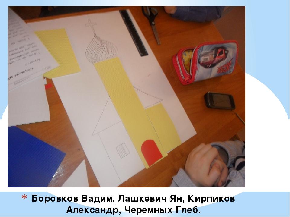 Боровков Вадим, Лашкевич Ян, Кирпиков Александр, Черемных Глеб.