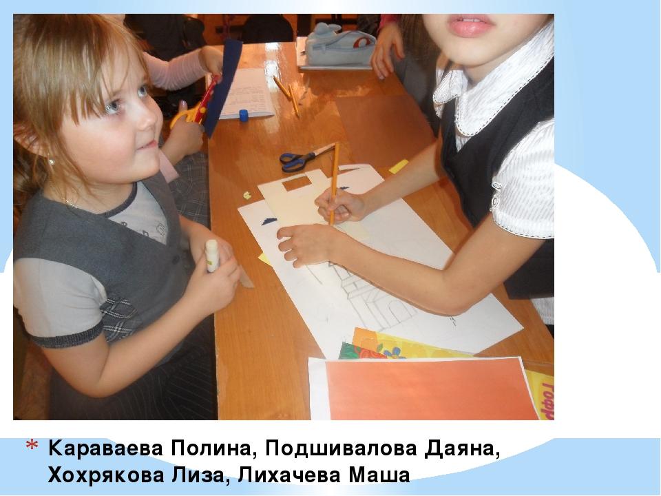 Караваева Полина, Подшивалова Даяна, Хохрякова Лиза, Лихачева Маша