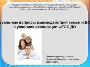 Государственное бюджетное образовательное учреждение Самарской области средня