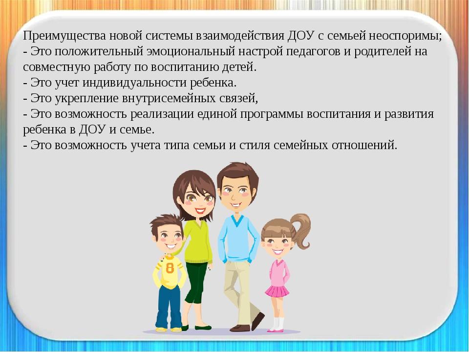 Преимущества новой системы взаимодействия ДОУ с семьей неоспоримы; - Это поло...