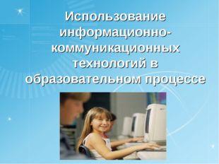 Использование информационно-коммуникационных технологий в образовательном про