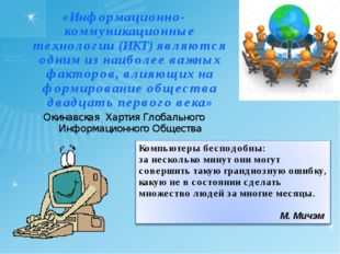 «Информационно-коммуникационные технологии (ИКТ) являются одним из наиболее в