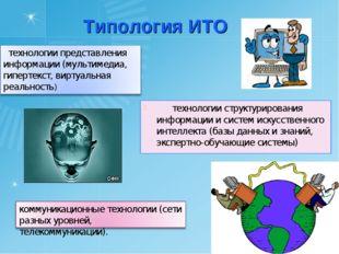 Типология ИТО технологии структурирования информации и систем искусственного
