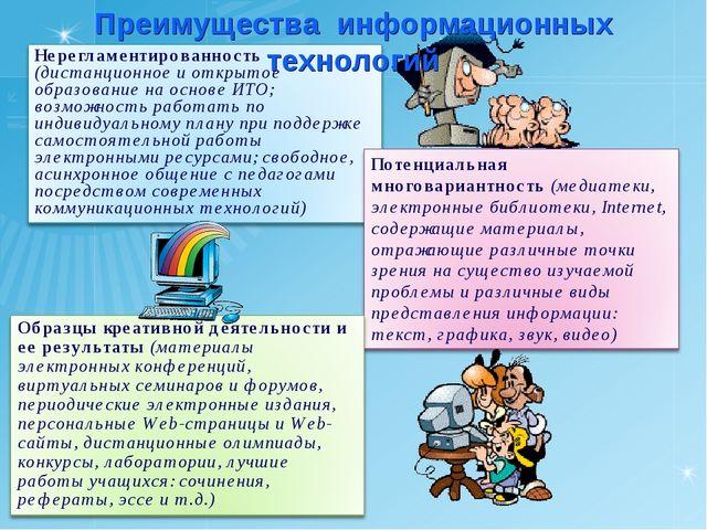 Преимущества информационных технологий