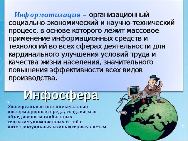 Инфосфера Универсальная интеллектуальная информационная среда, создаваемая об...