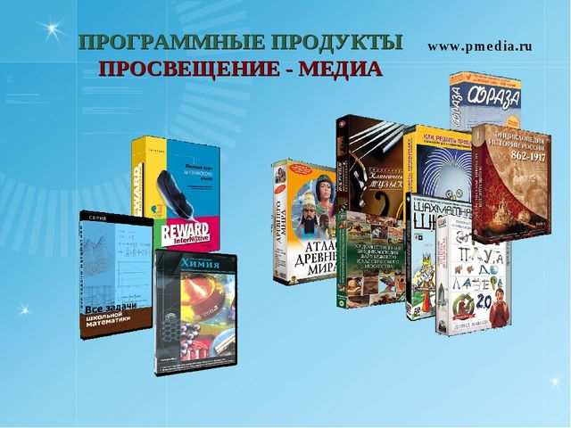 ПРОГРАММНЫЕ ПРОДУКТЫ ПРОСВЕЩЕНИЕ - МЕДИА www.pmedia.ru