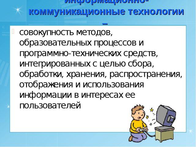совокупность методов, образовательных процессов и программно-технических сред...