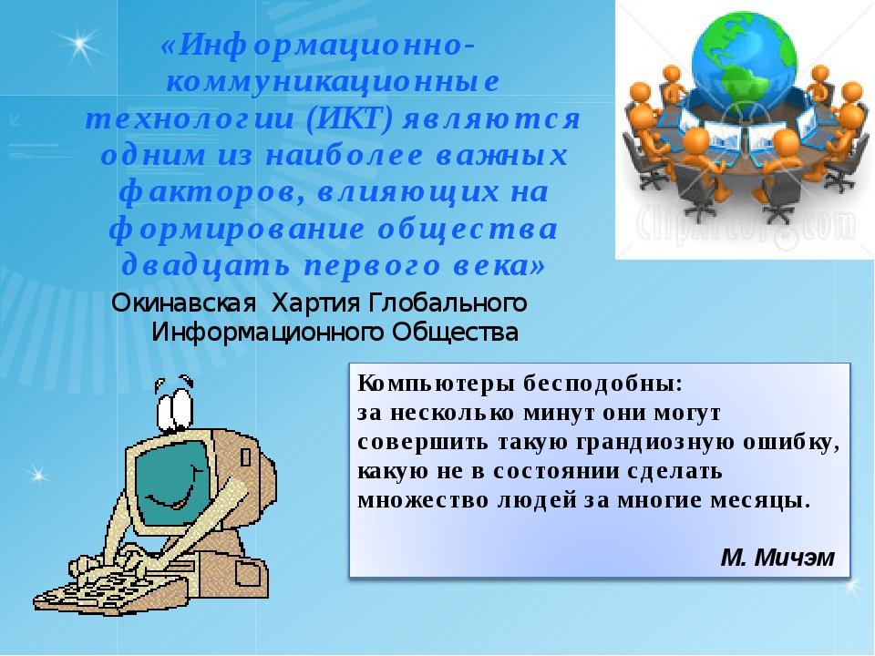 «Информационно-коммуникационные технологии (ИКТ) являются одним из наиболее в...