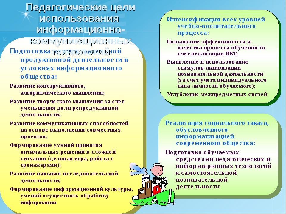* Интенсификация всех уровней учебно-воспитательного процесса: Повышение эффе...