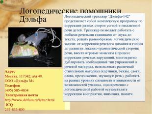 """Логопедические помощники Дэльфа Логопедический тренажер """"Дэльфа-142"""" представ"""