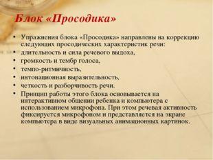 Блок «Просодика» Упражнения блока «Просодика» направлены на коррекцию следующ