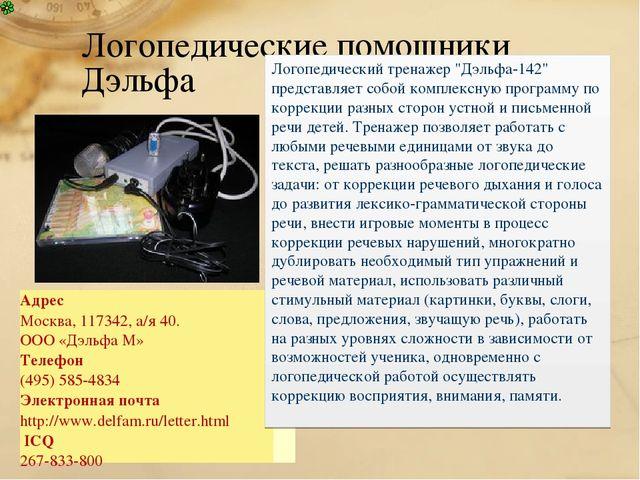 """Логопедические помощники Дэльфа Логопедический тренажер """"Дэльфа-142"""" представ..."""