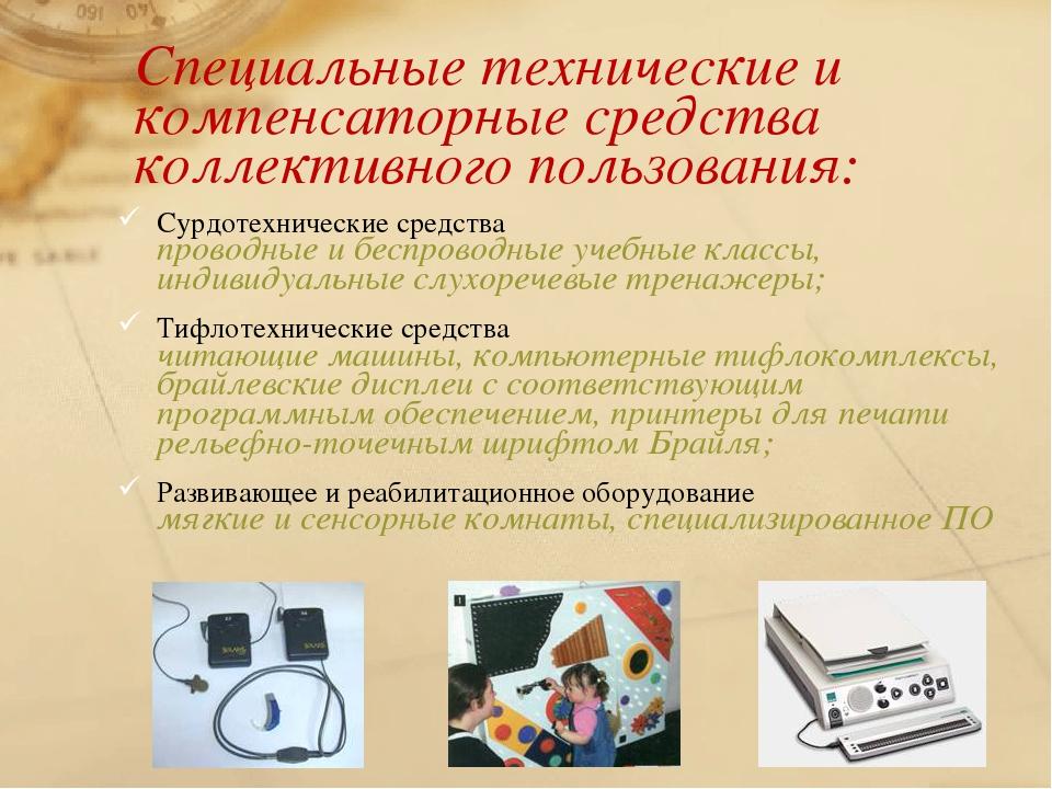 Специальные технические и компенсаторные средства коллективного пользования:...