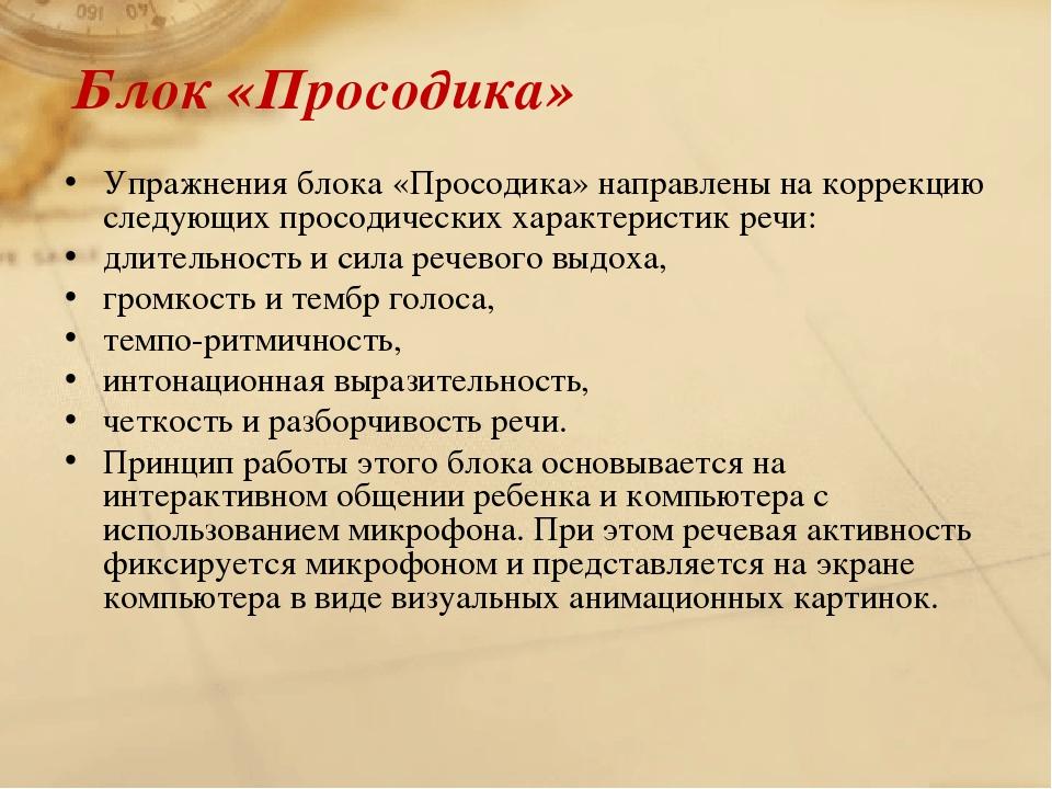 Блок «Просодика» Упражнения блока «Просодика» направлены на коррекцию следующ...