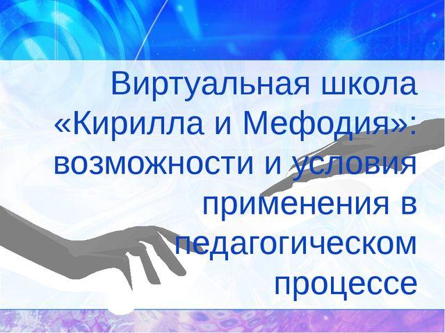 Виртуальная школа «Кирилла и Мефодия»: возможности и условия применения в пед...