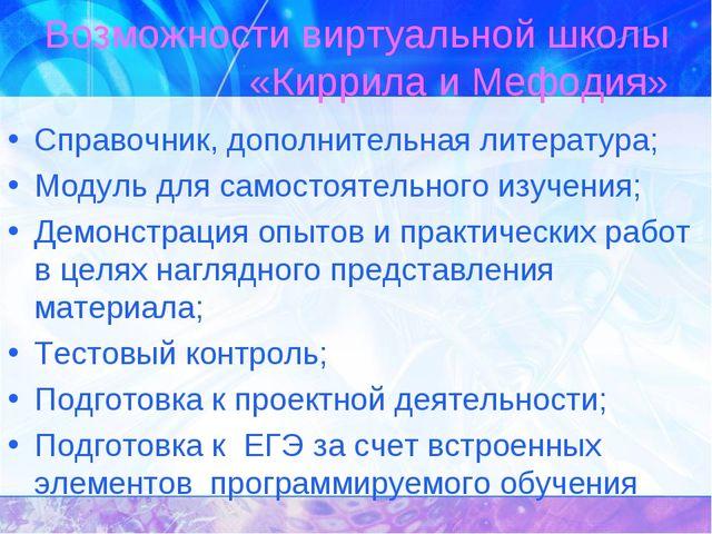 Возможности виртуальной школы «Киррила и Мефодия» Справочник, дополнительная...
