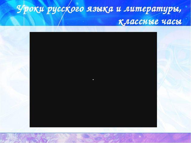 Уроки русского языка и литературы, классные часы