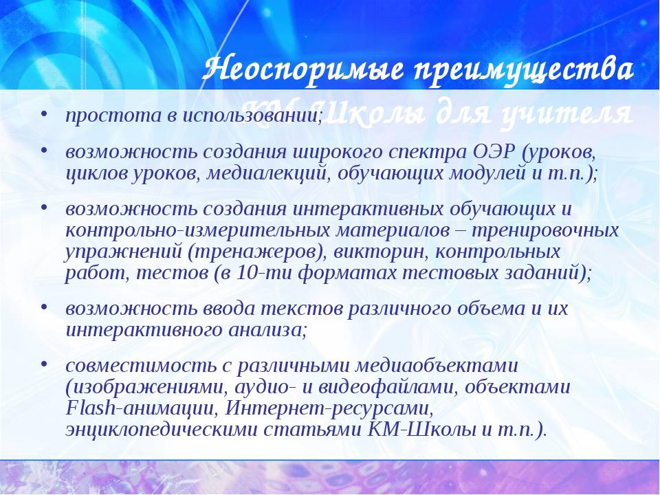 Неоспоримые преимущества КМ-Школы для учителя простота в использовании; возм...