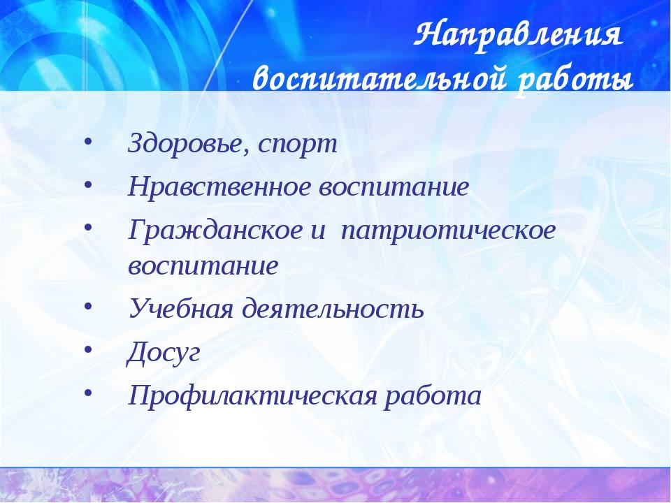 Направления воспитательной работы Здоровье, спорт Нравственное воспитание Гра...